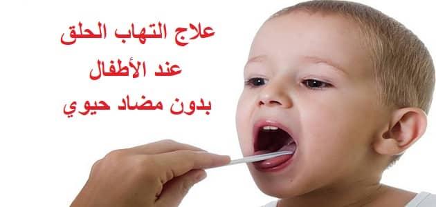 علاج التهاب الحلق عند الاطفال مجرب بدون مضاد حيوي