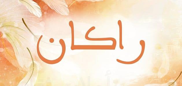 معنى إسم راكان Rakan وصفات حامل الإسم