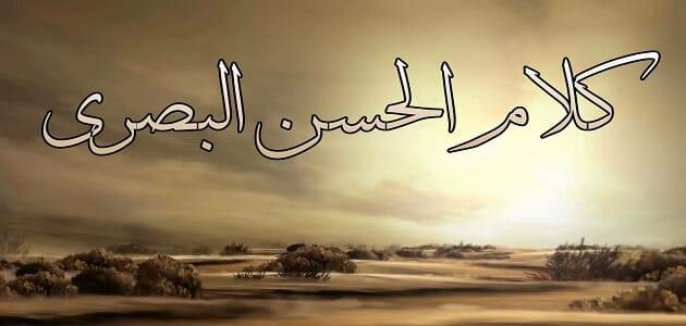 أجمل أقوال الإمام الحسن البصري
