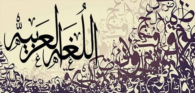 بحث عن اللغة العربية قصير جدًا مع المراجع