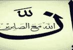 حكم وعبارات عن الصبر والثقة بالله