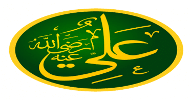 حكم ومواعظ الامام علي رضي الله عنه