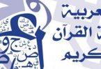 عبارات عن اللغة العربية جاهزة للطباعة