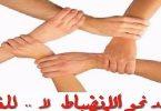 عبارات و كلمات عن الانضباط المدرسي و عدم الغياب