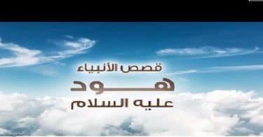 قصة نبي ورد ذكره في القرآن الكريم قصيره جدا