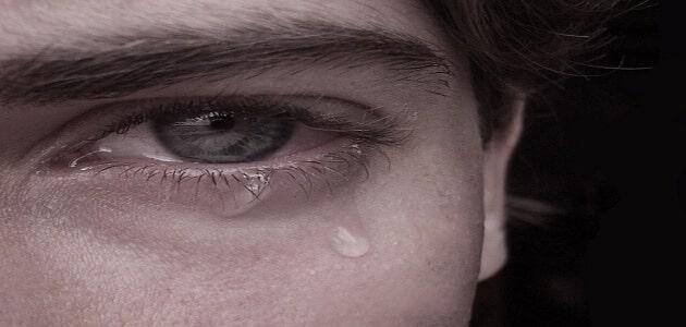 كلمات وأشعار عن الدموع والحزن