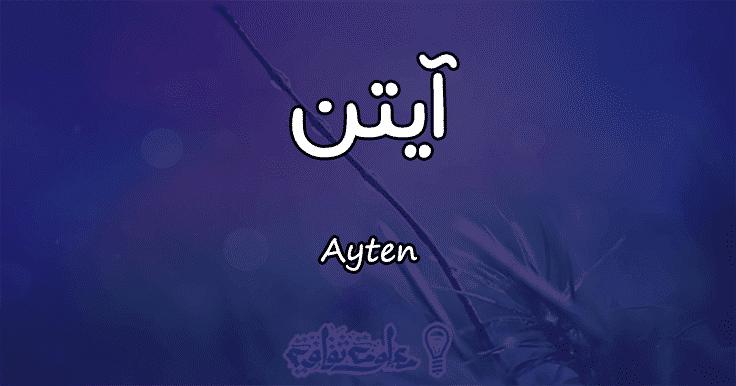 معنى اسم آيتن Ayten وأسرار شخصيتها وصفاتها