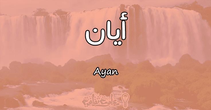 معنى اسم أيان Ayan وأسرار شخصيته وصفاته