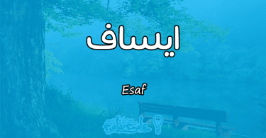 معنى اسم ايساف Esaf وأسرار شخصيته وصفاته