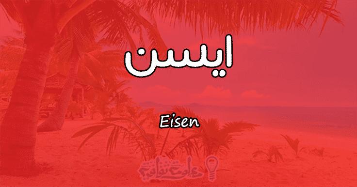 معنى اسم ايسن Eisen وصفات حاملة الاسم