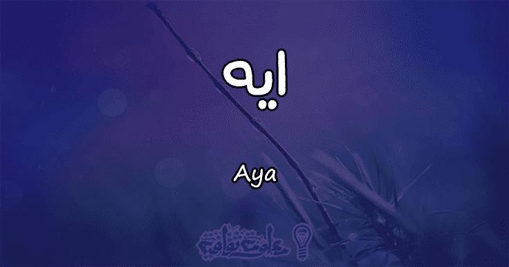 معنى اسم ايه Aya وأسرار شخصيتها وصفاتها