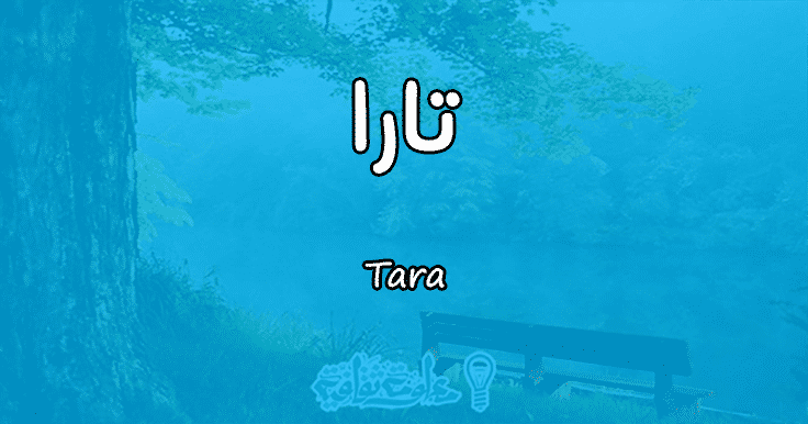 معنى اسم تارا Tara وصفات حاملة الاسم