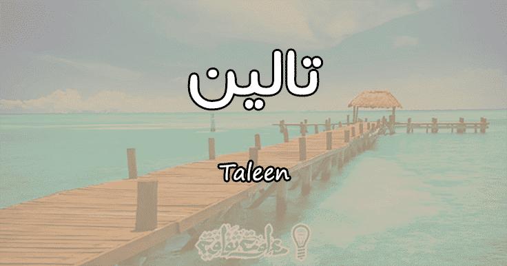 معنى اسم تالين Taleen وشخصيتها حسب علم النفس