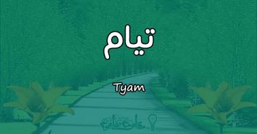 معنى اسم تيام Tyam وصفات حاملة الاسم