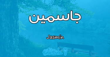 معنى اسم جاسمين Jasmin وصفات حاملة الاسم