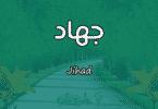 معنى اسم جهاد Jihad وأسرار شخصيتها وصفاتها