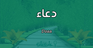 معنى اسم دعاء Doaa وأسرار شخصيتها وصفاتها