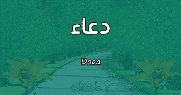 معنى اسم دعاء Doaa وأسرار شخصيتها وصفاتها معلومة ثقافية