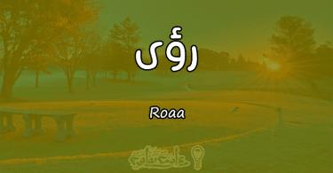 معنى اسم رؤى Roaa وصفات حاملة الاسم