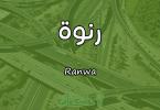 معنى اسم رنوة Ranwa وشخصيتها حسب علم النفس