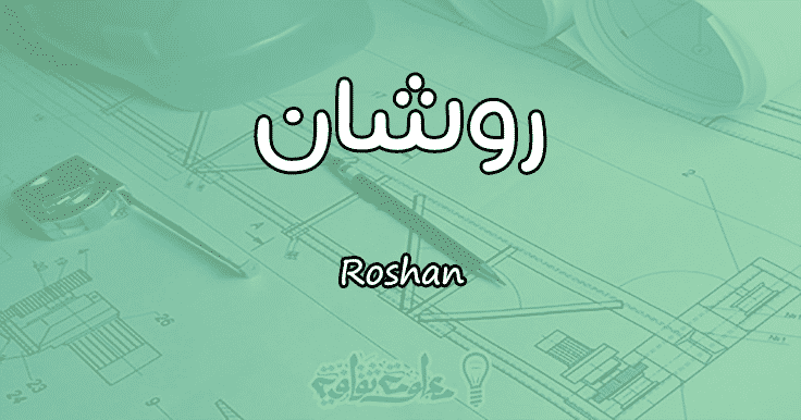 معنى اسم روشان Roshan وصفات حامل الاسم