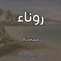 معنى اسم روناء Ronaa وصفات حاملة الاسم