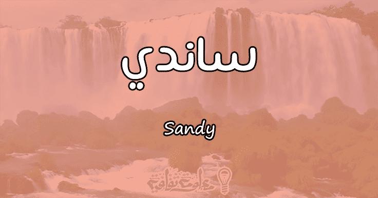 معنى اسم ساندي Sandy وصفات حاملة الاسم