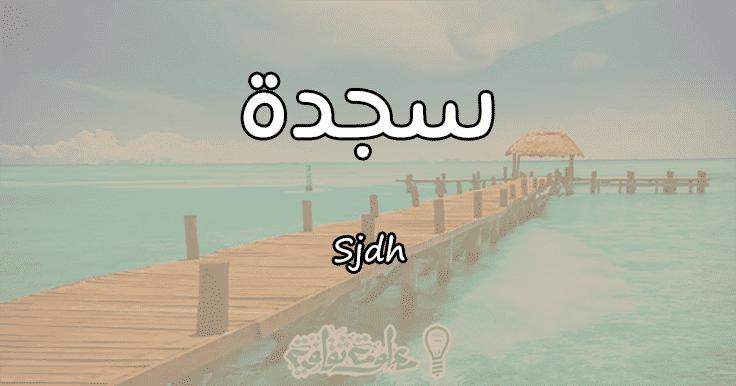 معنى اسم سجدة Sjdh وصفات حاملة الاسم