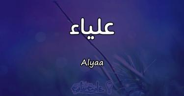 معنى اسم علياء Alyaa وصفات حاملة الاسم