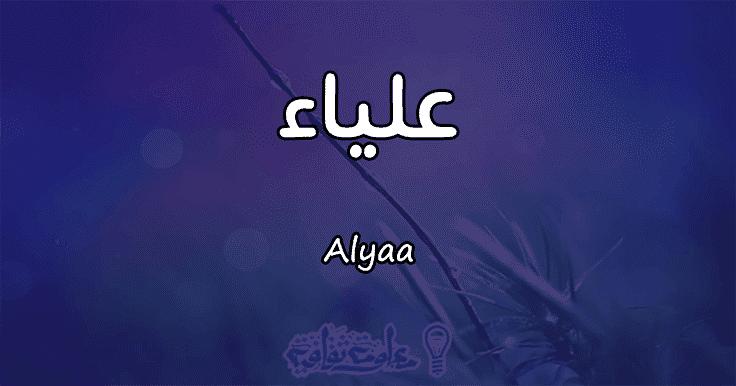 صور اسم علياء قاموس الأسماء و المعاني