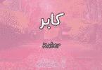 معنى اسم كابر Kaber وشخصيته حسب علم النفس