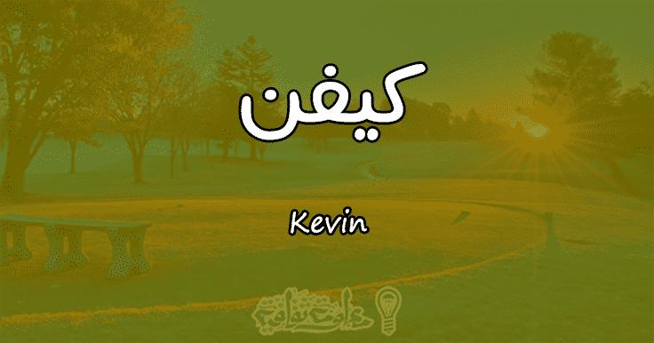 معنى اسم كيفن Kevin وأسرار شخصيته وصفاته