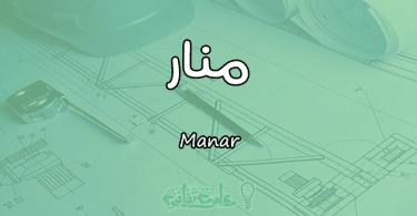 معنى اسم منار Manar وصفات حاملة الاسم