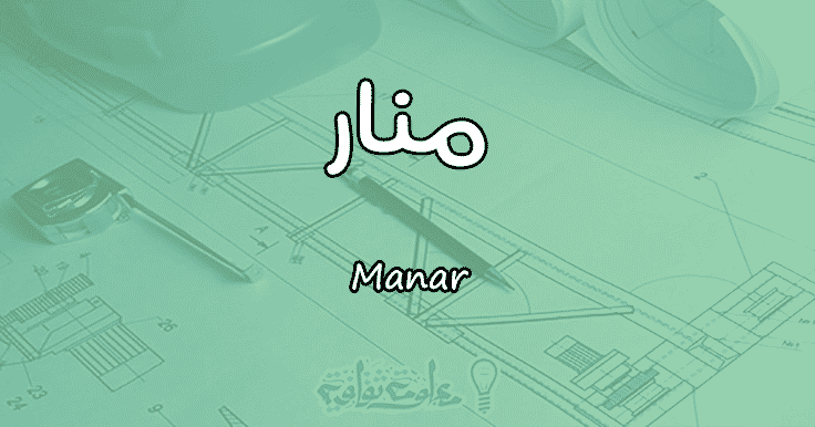 دلع إسم منار Youtube 8