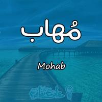 معنى اسم مُهاب Mohab وصفات حامل الاسم