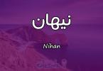 معنى اسم نيهان Nihan وصفات حاملة الاسم