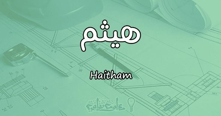 معنى اسم هيثم Haitham وصفات حامل الاسم