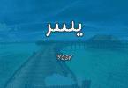 معنى اسم يسر Yosr وشخصيتها حسب علم النفس