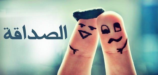مقال عن الصداقة الحقيقية باللغة العربية