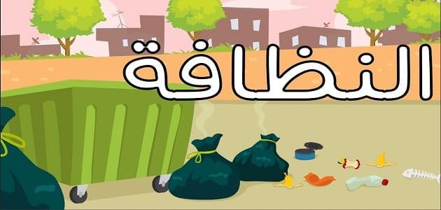 موضوع تعبير عن النظافة والنظام بالعناصر والمقدمة معلومة ثقافية