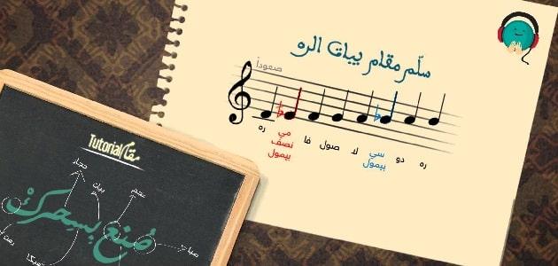 تعليم الغناء الصحيح للمبتدئين