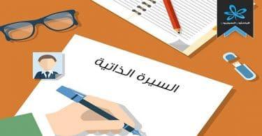 كتابة cv لحديثي التخرج بالإنجليزية والعربية