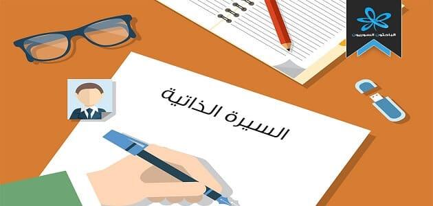 كتابة Cv لحديثي التخرج بالإنجليزية والعربية معلومة ثقافية