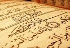 أجمل الأدعية المستجابة في سورة يس مكتوبة