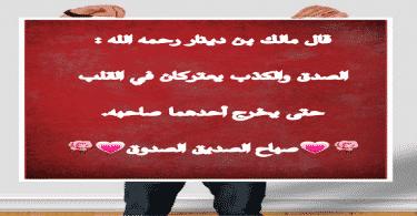 اجمل ما قال مالك بن دينار من مواعظ وعبر