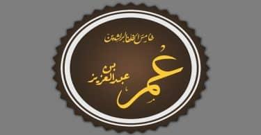 اشهر اقوال عمر بن عبد العزيز عن العدل