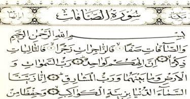 تفسير رؤية وقراءة سورة الصافات في المنام