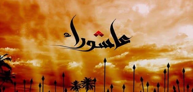 حكم دعاء يوم عاشوراء واستجابته عند الشيعة