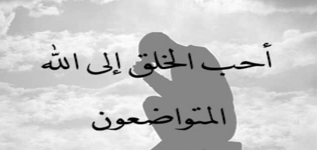 حكم واقوال مأثورة عن التواضع بين الناس
