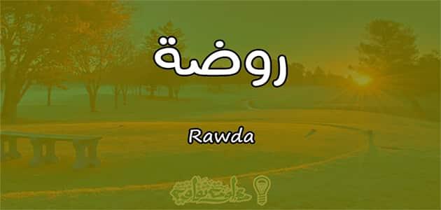 معنى اسم روضة Rawda وصفات حاملة الاسم